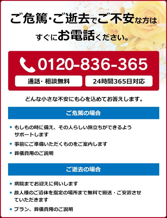 ご危篤・ご逝去でご不安な方はすぐにお電話ください。0120-836-365