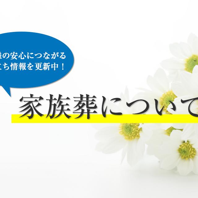 名古屋市熱田区で家族葬を検討している方に知っていて欲しいお役立ち情報